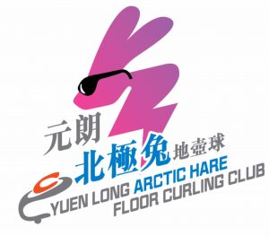 Yuenlong Arctic Hare Floor Curling Club